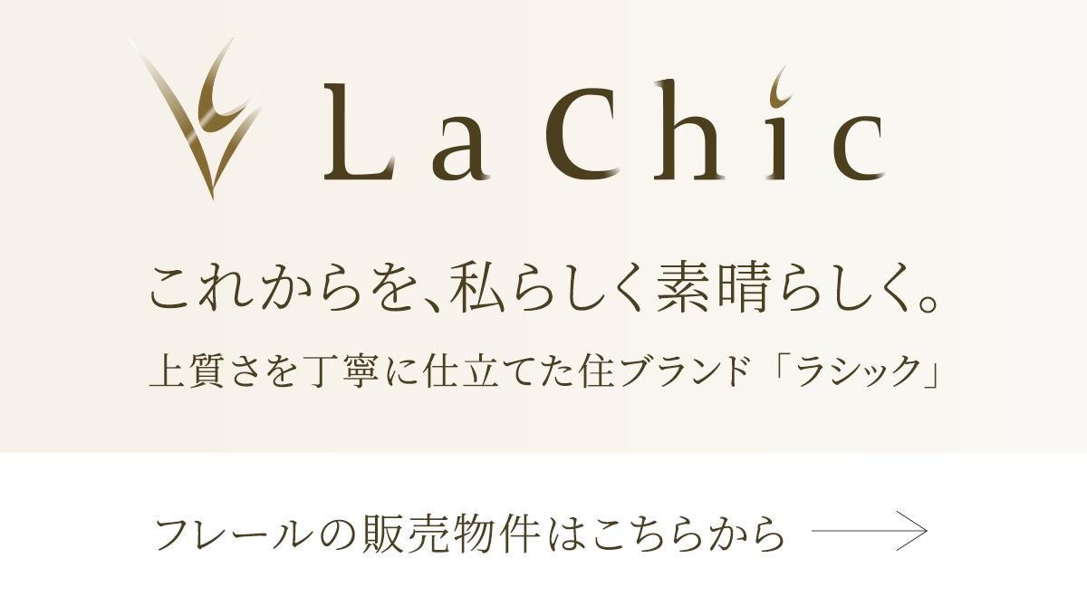 """""""La Chic"""" これからを、私らしく素晴らしく。上質さを丁寧に仕立てた住ブランド「ラシック」サイトはこちらから"""